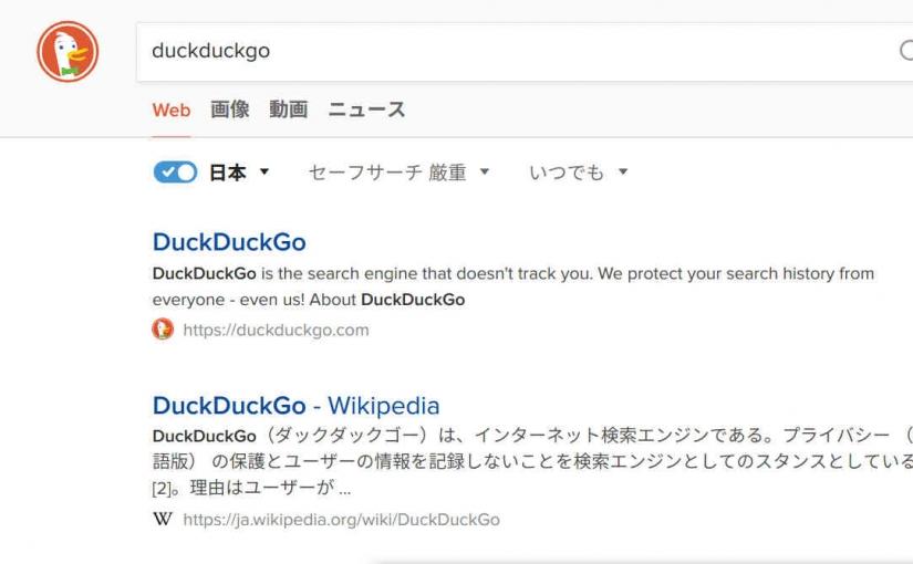 DuckDuckGo を検索バーに追加するときの URL パラメータ