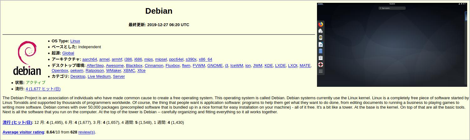 DistroWatch.com ディストロ情報ページのスクリーンショット