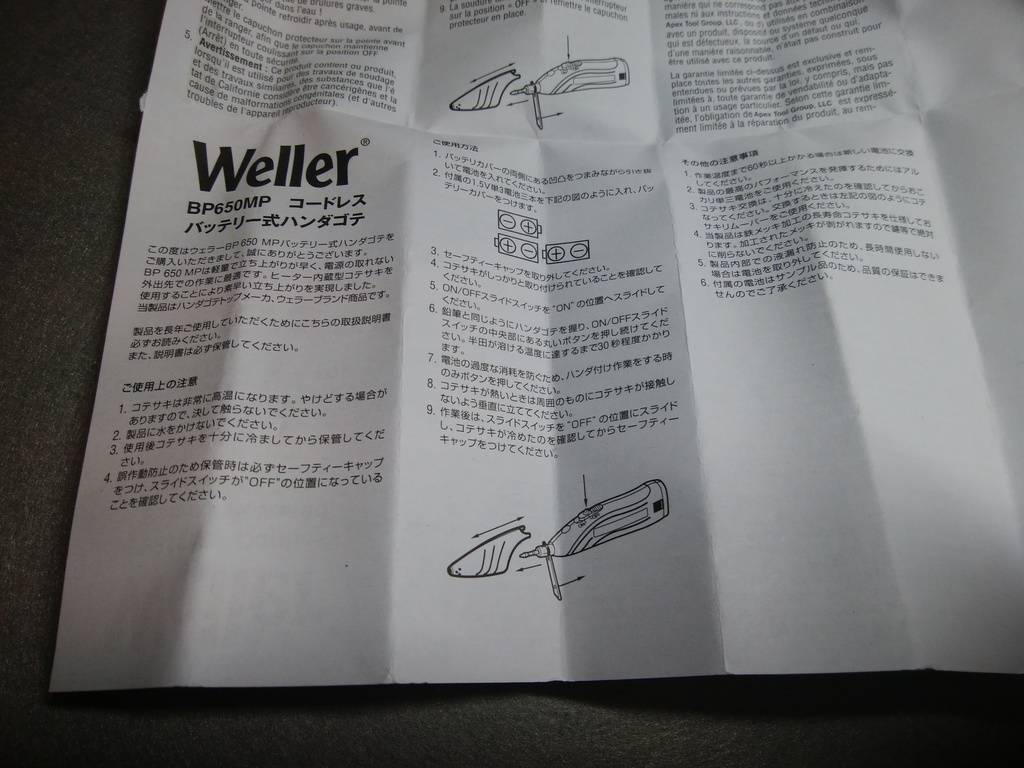 Weller BP650MP 操作説明
