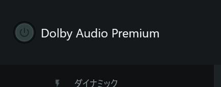 Dolby Audio Premium ソフトウェア