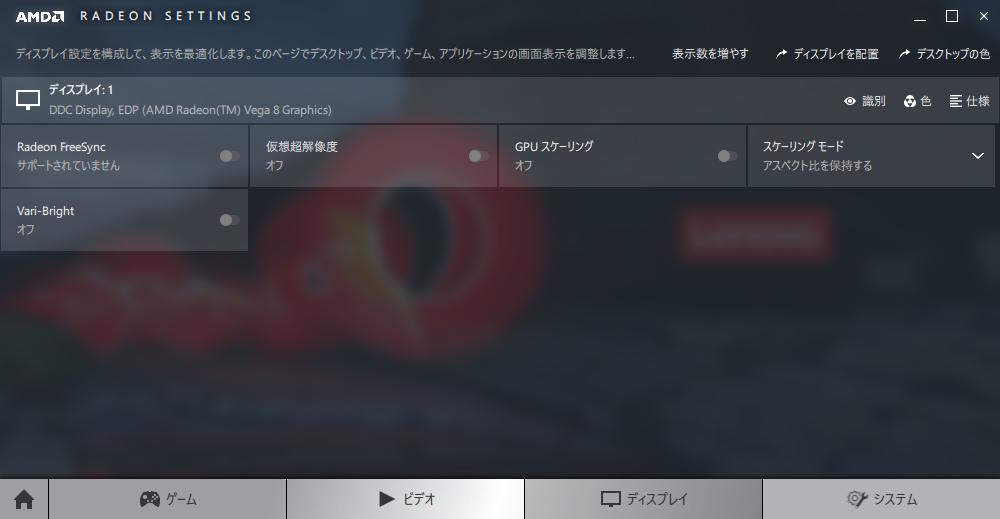 AMD Radeon Settings Lite