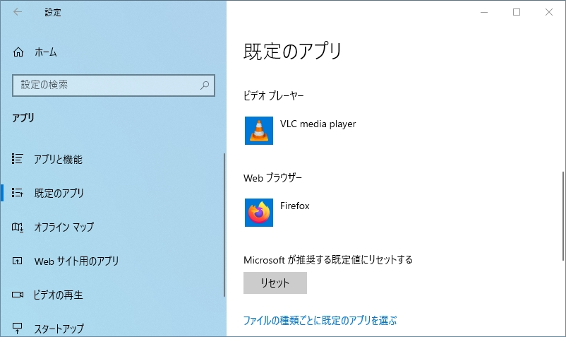 Windows 既定のアプリ 変更後