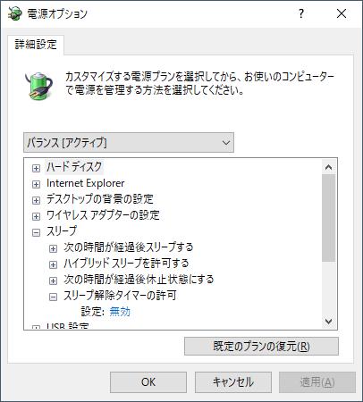 Windows 電源オプション