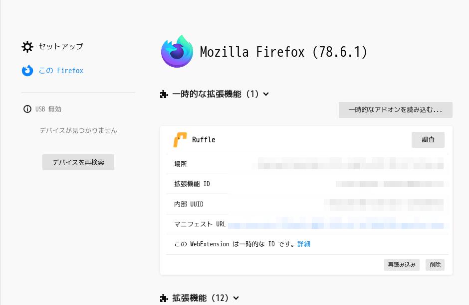Ruffle ダウンロード 3