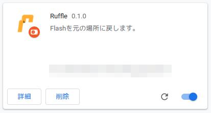 installing-ruffle-chrome-5